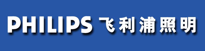飞利浦万博manbetx亚洲官网