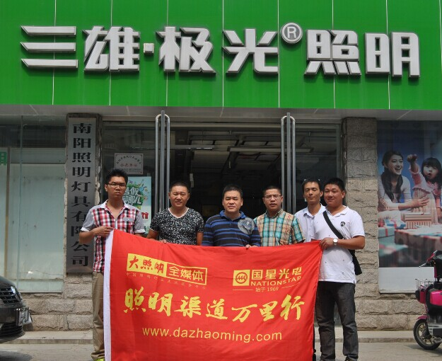 "bob电竞官网官方主页渠道万里行之河南︱南阳市:商家""抱团""成立商会"