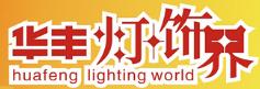 郑州华丰灯饰界