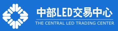 中部LED交易中心