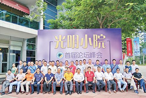 光明小院首届论坛峰会在广州举行