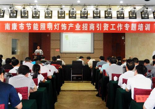 江西南康举办节能万博手机版登入灯饰产业招商引资专题培训