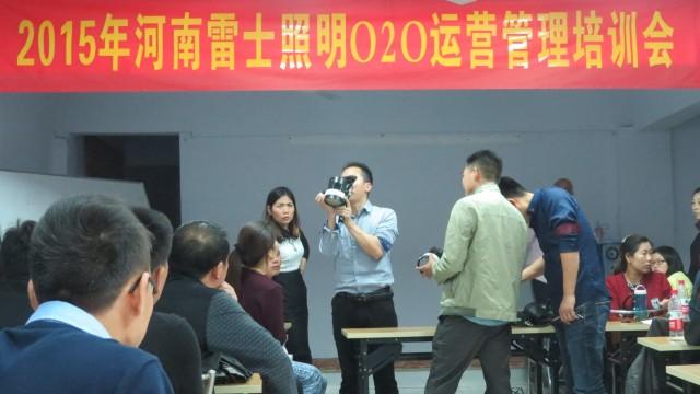 雷士bob电竞官网官方主页O2O运营管理培训会郑州召开