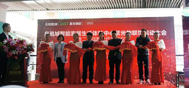 凤凰城智能家居生活体验中心紫光物联馆正式启动