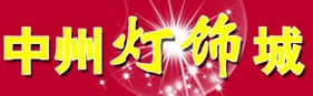 中州灯饰城