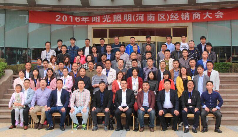 2016年阳光万博manbetx亚洲官网万博体育登陆经销商大会召开