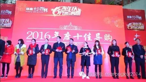 郑州华丰灯饰界喜迎六周年