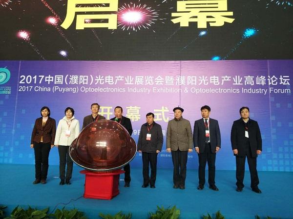 2017中国(濮阳)首届光电产业展览会举办