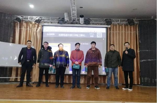 优腾2018年首场电工孵化工程会议商丘举办