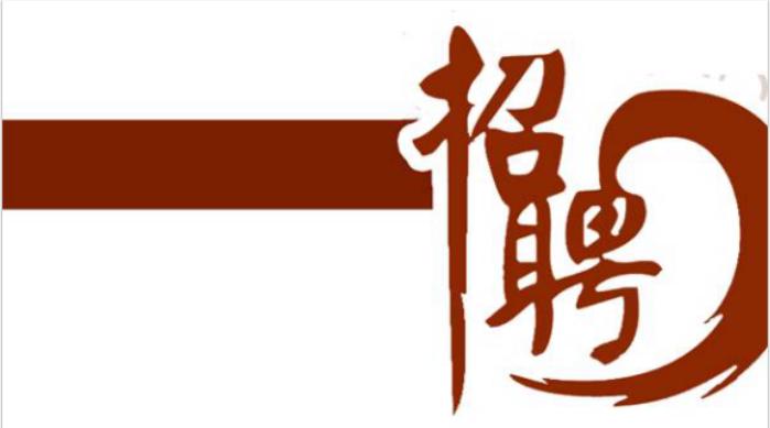 万博体育登陆海之蓝万博manbetx亚洲官网工程有限公司诚聘精英!