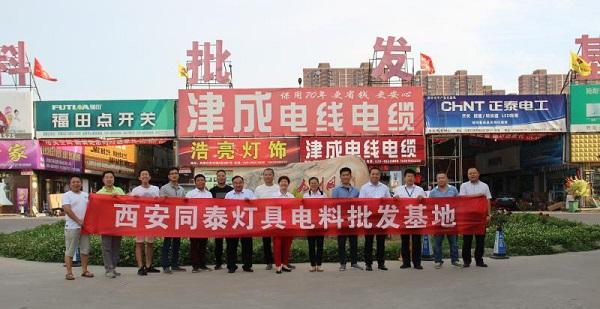 郑州淮河路金泰成一行赴西安调研市场!