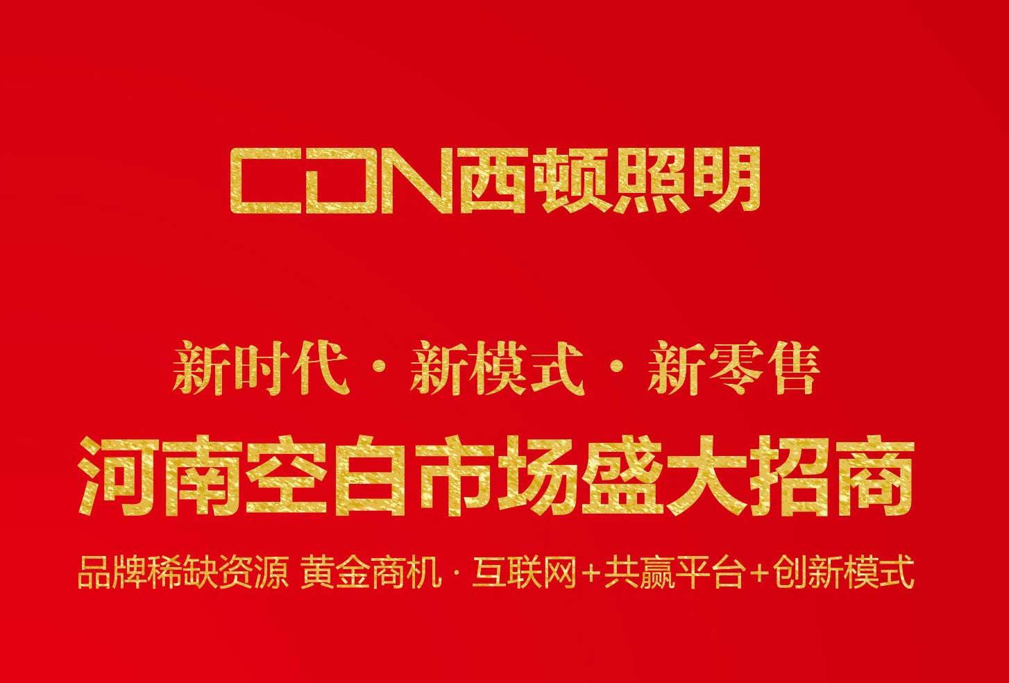 西顿bob电竞官网官方主页家居渠道河南市场招兵买马!