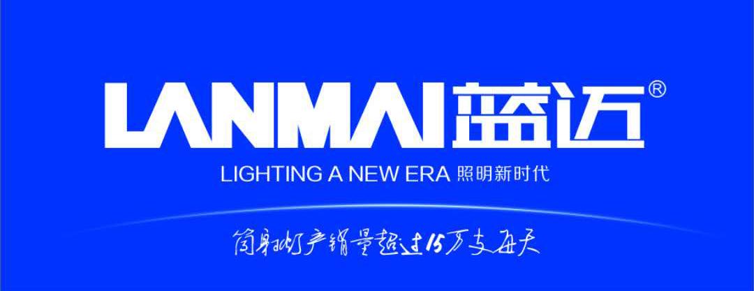 蓝迈万博manbetx亚洲官网