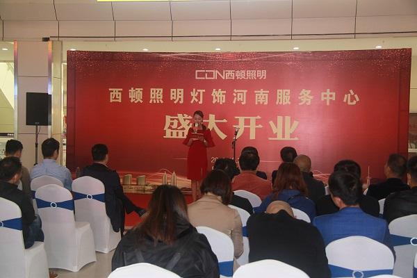 西顿bob电竞官网官方主页灯饰河南省第一届经销商会议召开!