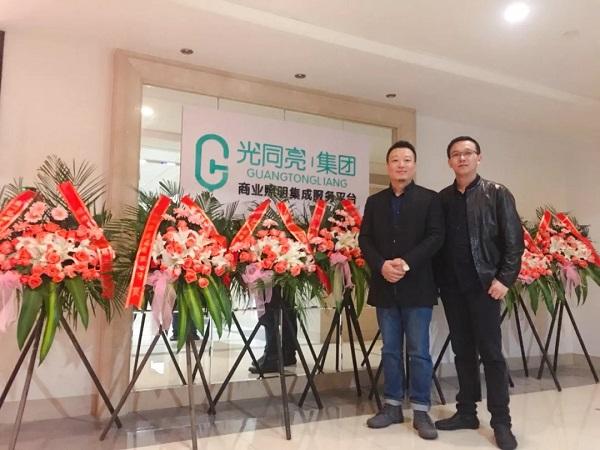 光同亮集团浙江分公司成立!