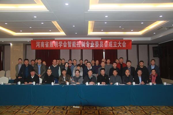 河南省bob电竞官网官方主页学会智能控制专业委员会成立!