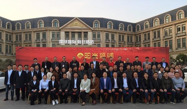 阳光bob电竞官网官方主页2019河南工程渠道经销商会议召开!