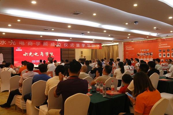 水光电商学院成立暨首届研讨会万博体育manbext官网举行!