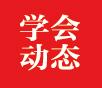"""""""全国科技工作者日""""2020年河南省bob电竞官网官方主页学会活动方案!"""