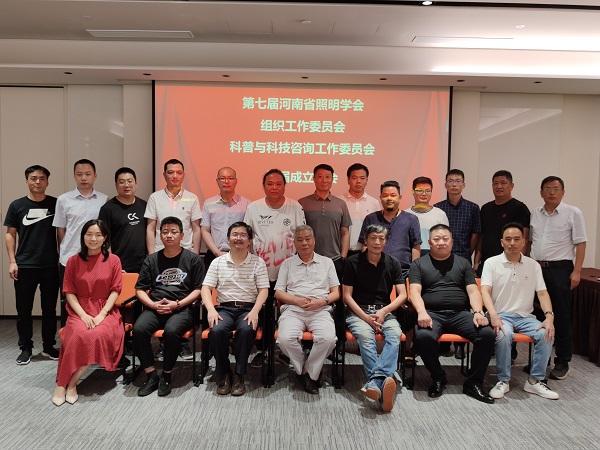 第七届河南省bob电竞官网官方主页学会科普与科技咨询工作委员会成立!